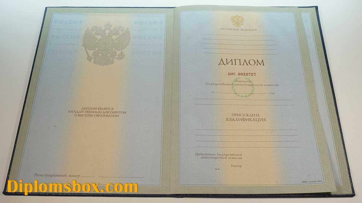 Купить типографский бланк диплома